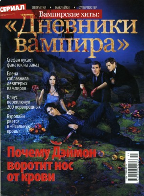"The special issue of the journal ""Serial"" [Ukraine]"