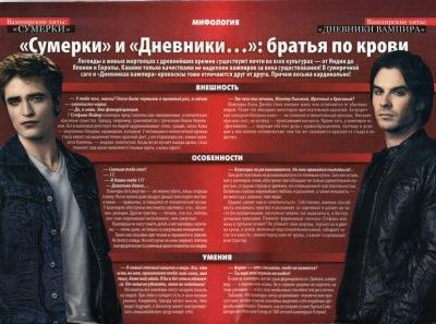 """Спецвыпуск журнала """"Сериал"""" [Украина]"""