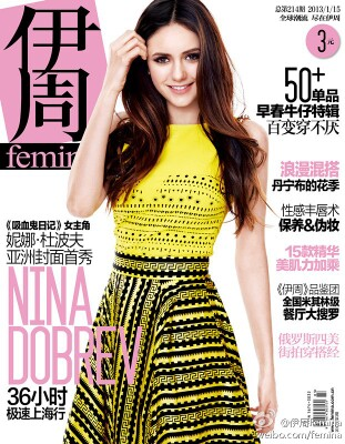 Нина на обложке Femina Magazine