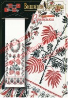Схема для вишивки хрестиком 'Рушник' Р-7710.