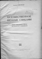 05022007книги Э.Кристеску ХУДОЖЕСТВЕННОЕ ВЯЗАНИЕ НА СПИЦАХ.  Полный размер.