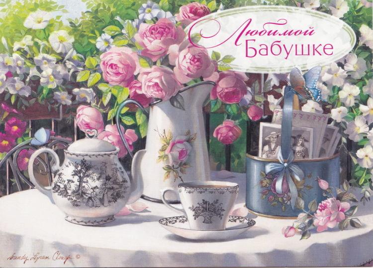 Фото открытки для бабушки