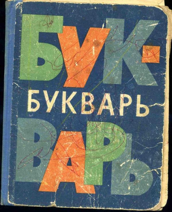БУКВАРЬ 1967 ГОДА СКАЧАТЬ БЕСПЛАТНО