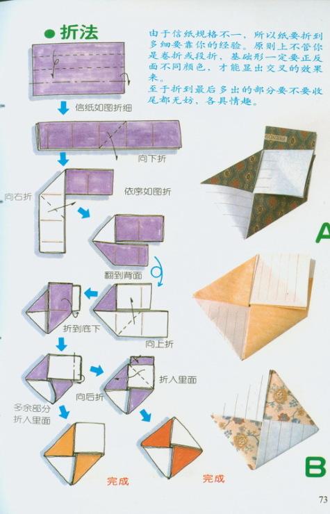 Как сделать из бумаги конверт без клея и ножниц9