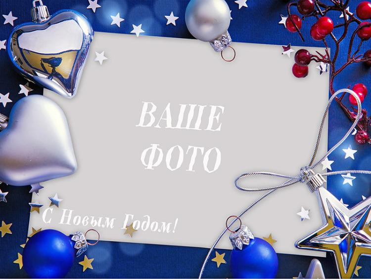 Скачать шаблоны новогодних открыток для фотошопа
