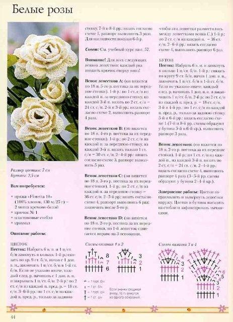 Вязаные цветы крючком мастер класс для начинающих