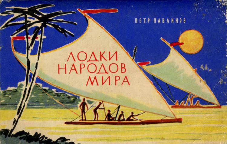 лодки у разных народов